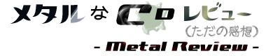 メタルなCDレビュー(ただの感想)-Metal review-